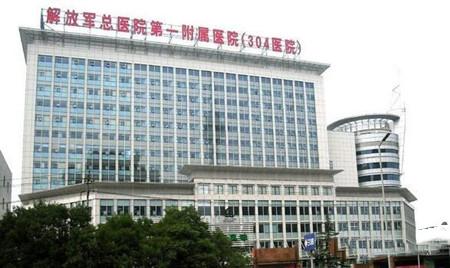 北京304烧伤整形医院