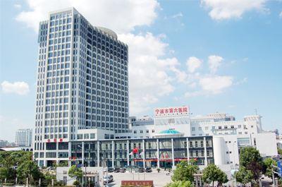 宁波第六人民医院整形科