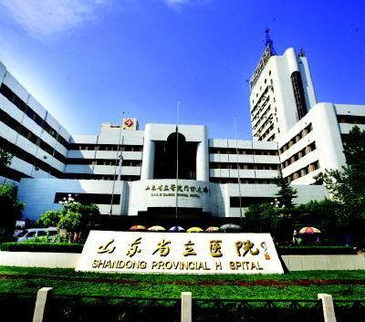 山东省立医院整形外科