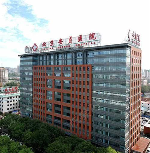 北京安贞医院整形外科