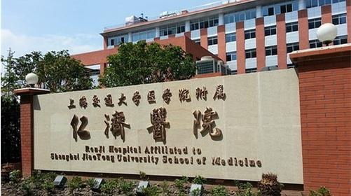上海仁济医院整形外科